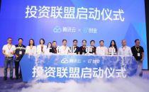 """腾讯云""""云+创业投资联盟""""成立,已有数十家顶级投资机构加入"""