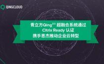 青立方Qing³超融合系统通过Citrix Ready认证 携手思杰推动企业云转型