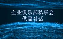 """【企业俱乐部私享会】供需对话 之""""乙方如何利用自身优势帮助数据中心提升竞争力"""""""