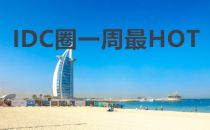 【IDC圈一周最HOT】电信将在中卫建数据中心、中东IDC市场年复合增长率7%、信通院发布《IPv6网络安全白皮书》