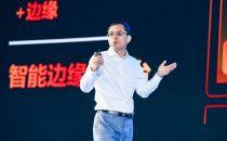 """天翼云战略发布""""5G+天翼云+AI""""三生万物  赋能5G时代数字化转型升级"""