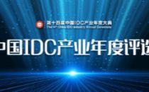 【IDCC2019】第十四届中国IDC产业年度评选正式启动