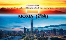 引领闪存发展方向 东芝存储亮相2019中国闪存大会