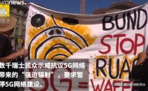 """瑞士民众抵制5G,认为会带来""""强迫辐射"""",政治家:有人煽动"""