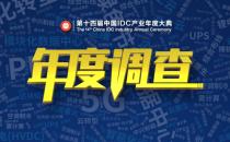 【IDCC2019】让产业听见你的声音——中国IDC产业年度调查正式启动