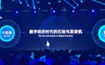 阿里张勇:数字经济时代