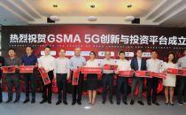 """跨越5G与资本的""""隐形高墙"""",5G创新与投资平台加速5G落地"""