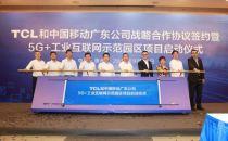 广东移动与TCL携手打造5G+工业互联网示范园区