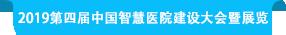 2019第四届中国智慧医院建设大会