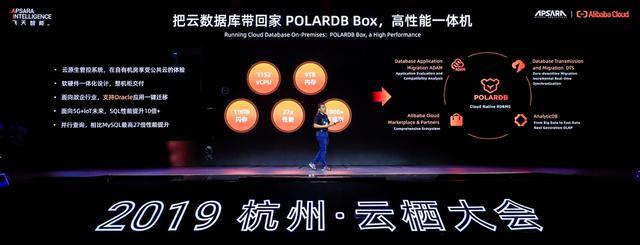 阿里云推出POLARDB BOX 可為Oracle用戶提供一鍵遷移功能
