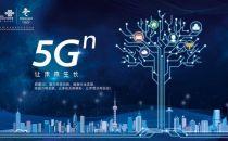 上海联通将率先实现进博场馆5G全覆盖已在全市部署超4000站点
