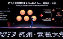 阿里云推出高性能一体机POLARDB BOX,全面兼容Oracle