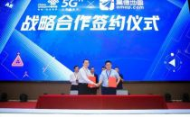 高德与中国联通签署战略协议 推进5G时代车联网合作
