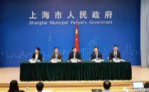 上海出台国内首部公共数据开放管理暂行办法