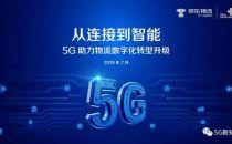 5G助力物流数字化转型升级白皮书(附下载)