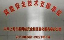 """亚信安全入选上海市委网信办""""网络安全技术支撑单位"""""""