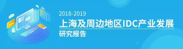 上海报告02