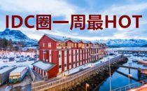 【IDC圈一周最HOT】韶关、鞍山、挪威新建IDC,腾讯服务器崩,第19、20批CDN牌照出炉