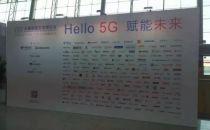 中国电信广东公司数据中心:打造5G时代的可靠基石