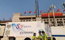 中国电信5G网络助力央视 保障国庆70周年盛典直播顺利完成