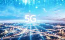 山东5G新政将出炉!力争在全国率先实现5G规模商用