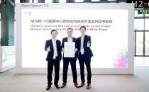 华为发布新一代数据中心锂电储能方案及白皮书