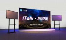 指点产业 激扬技术——iTalk演说家闪耀IDCC2019