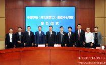 中国移动(河北张家口)数据中心项目正式签约
