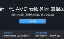 腾讯云推出新一代AMD云服务器实例SA2性能提升30%
