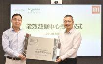 小米集团获颁施耐德电气能效数据中心样板工程认证