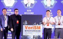 为企业数字化献礼!《VeriSM数字化时代的服务管理》中文版震撼上市