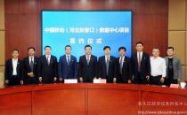 总投资70亿!中国移动数据中心项目落地宣化