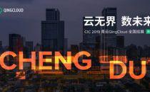 青云QingCloud CIC 2019落地成都 助飞西南区域数字化转型