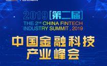 第二届中国金融科技产业峰会前瞻——《金融科技网络安全白皮书(2019)》