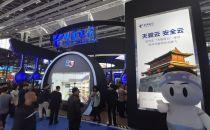 国际数字经济博览会盛大开幕 天翼云双重身份引关注