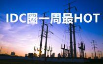 【IDC圈一周最HOT】重庆、天津、张家口新建数据中心,第21批CDN牌照,腾讯推出新一代AMD云服务器……