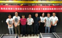 中国移动联合华为开通全球首个鲲鹏架构CDN商用局