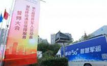 武汉军运会35个场馆开通移动5G基站160余个