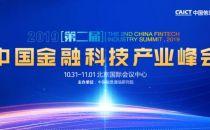 峰会前瞻||2019(第二届)中国金融科技产业峰会主论坛亮点看这里!