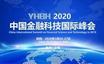 """峰会前瞻——""""4211""""重磅成果之《中国数字普惠金融发展分析报告》"""