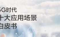 华为:5G十大应用场景白皮书(附下载)