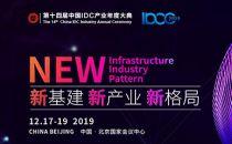 【IDCC2019】把握中国数据中心产业发展先机 十一大主题论坛精彩纷呈!