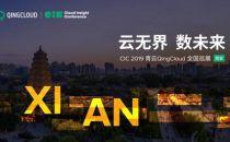 青云QingCloud CIC全国巡展走进西安 全维云能力增彩壮美西北
