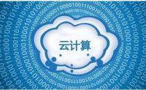 云计算发展白皮书:今年规模达1290亿元