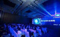 2019合肥网络安全大会|新华三以主动安全构筑数字金融安全体系