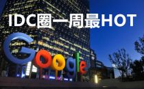 【IDC圈一周最HOT】张家口、天津、内华达新建数据中心,首都在线拟IPO,世纪互联成为阿里云基地提供商,华为发布Q3业绩……