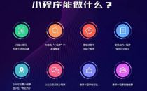 IDC时评:从微信小程序云开发看腾讯产业新生态