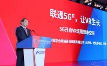 中国联通亮相2019世界VR产业大会 5G开启VR无限想象空间