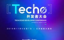 窥见云技术未来大势,腾讯云Techo开发者大会即将在京召开