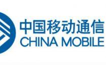 中国移动财报:第三季度营收5667亿元
